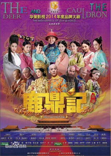 C-drama : The Deer and The Cauldron (鹿鼎記)2014 - azurro4cielo