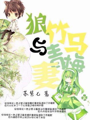 Lang and Qing