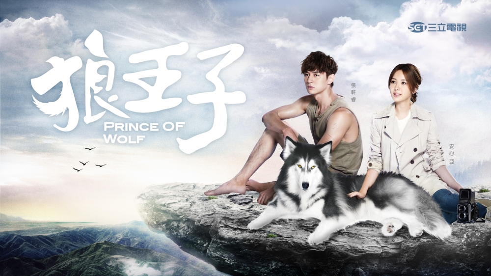 prince of wolf SETTV