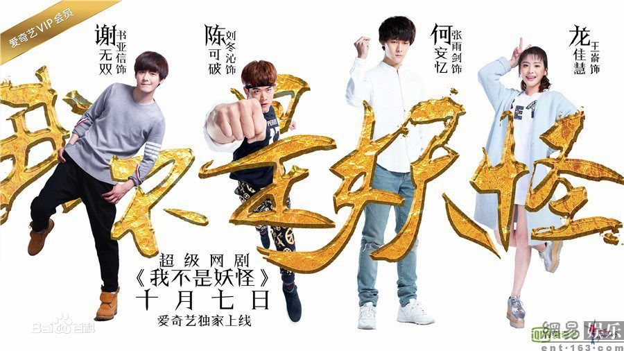 Chinese Web Drama: I Am Not A Monster (我不是妖怪) – azurro4cielo