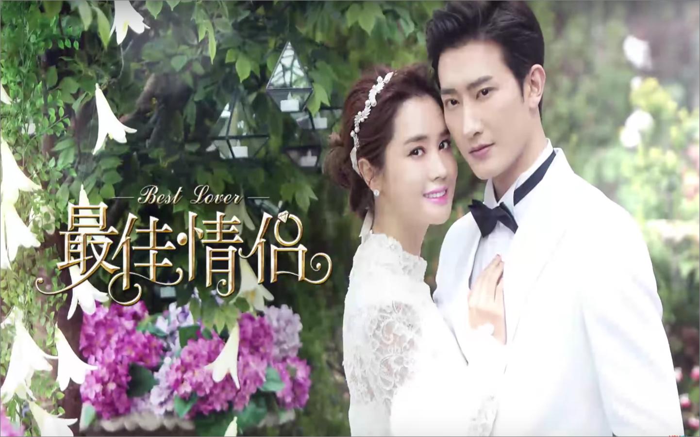 Chinese Drama: Best Lover (最佳情侶) Zhou Mi And Lee Da Hae
