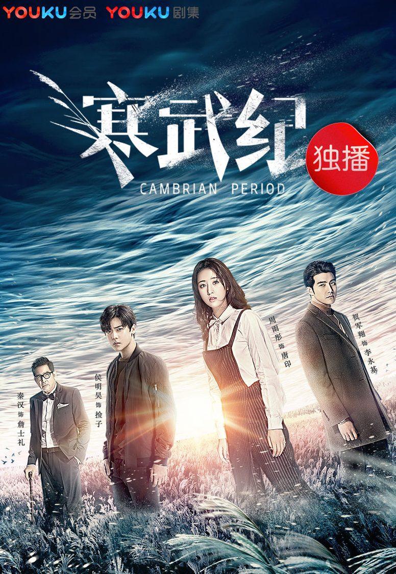 C-Drama: 寒武紀 Cambrian Period => My Impression Ep1-6
