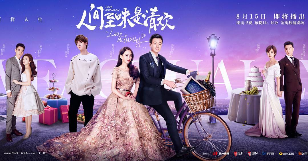 C-Drama Impression : Love Actually (人间至味是清欢) Ep 1