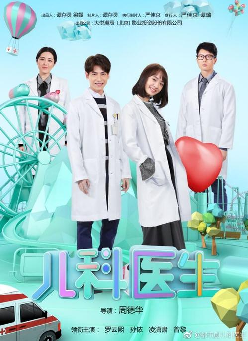 C-Drama Review: Children's Hospital Pediatrician 儿科医生